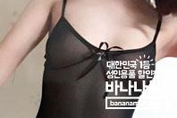 빨간튤립 소녀의 레이스, 리본웨이브 시스루가터